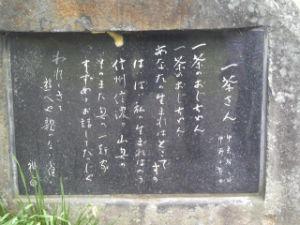 130520 110408 w300 h250 【旅行】野尻湖と小林一茶記念館に行って来ましたよ