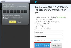 2013 05 03 1659 300x204 【ITサービス】FirefoxのサイドバーでTwitterを操作できるアドオン「Twitbin」