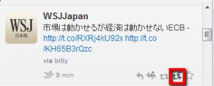 2013 05 03 1742 300x121 【ITサービス】FirefoxのサイドバーでTwitterを操作できるアドオン「Twitbin」