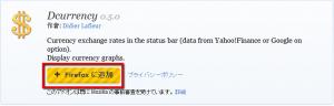 2013 05 03 2002 300x96 【ITサービス】Firefoxでリアルタイムに為替をチェックできるアドオン「Dcurrency」がすごく便利