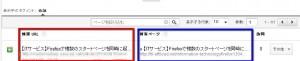 2013 05 05 1524 300x61 【ITサービス】GoogleAnalyticsで被リンクサイトを調べる方法