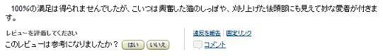 2013 05 06 0909 【ITサービス】Amazonの一輪車レビューが面白可愛いくてワロタw