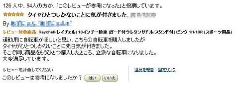 2013 05 06 09221 【ITサービス】Amazonの一輪車レビューが面白可愛いくてワロタw