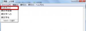 2013 05 15 0502 300x110 【ITサービス】Google日本語入力の顔文字変換が面白い