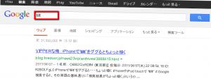 2013 05 16 0513 300x116 【ITサービス】Google検索の面白い裏ワザ機能
