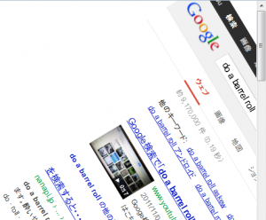 2013 05 16 0515 300x248 【ITサービス】Google検索の面白い裏ワザ機能