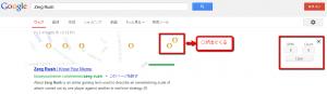 2013 05 16 0518 300x87 【ITサービス】Google検索の面白い裏ワザ機能
