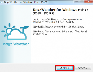 2013 05 16 1954 300x233 【ITサービス】お天気情報を表示するガジェット「DayzWeather for Windows」