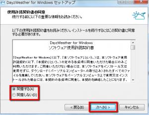 2013 05 16 1955 300x232 【ITサービス】お天気情報を表示するガジェット「DayzWeather for Windows」