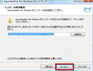 2013 05 16 1956 300x231 【ITサービス】お天気情報を表示するガジェット「DayzWeather for Windows」