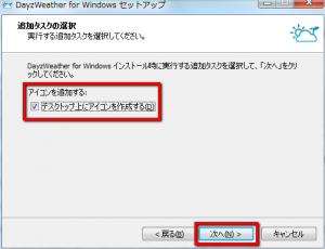 2013 05 16 1957 300x230 【ITサービス】お天気情報を表示するガジェット「DayzWeather for Windows」