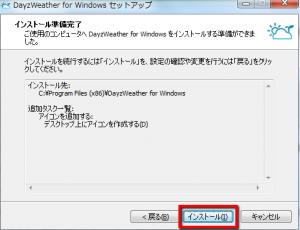2013 05 16 1958 300x230 【ITサービス】お天気情報を表示するガジェット「DayzWeather for Windows」