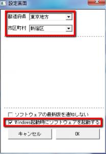 2013 05 16 2007 208x300 【ITサービス】お天気情報を表示するガジェット「DayzWeather for Windows」