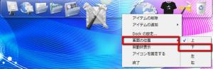2013 05 17 2243 300x97 【ITサービス】カスタマイズ性に優れたドックランチャー「RocketDock」