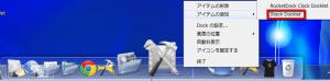 2013 05 17 2314 300x74 【ITサービス】カスタマイズ性に優れたドックランチャー「RocketDock」