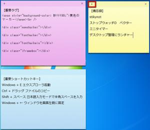 2013 05 21 2233 300x259 【ITサービス】Windows7付属の付箋紙ソフト「stikynot」がシンプルで使いやすい