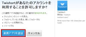 2013 05 22 2334 300x130 【Twitter】140文字以上ツイートできる「Twishort(ツイショート)」で入力制限を突破!