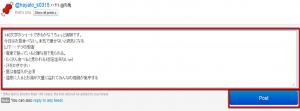 2013 05 22 2342 300x111 【Twitter】140文字以上ツイートできる「Twishort(ツイショート)」で入力制限を突破!