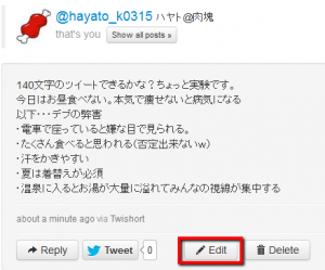 2013 05 22 2343 300x249 【Twitter】140文字以上ツイートできる「Twishort(ツイショート)」で入力制限を突破!