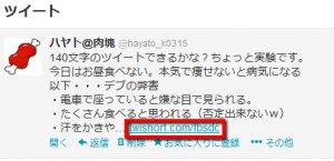 2013 05 22 2348 300x145 【Twitter】140文字以上ツイートできる「Twishort(ツイショート)」で入力制限を突破!