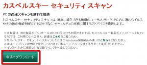 2013 05 23 0401 300x132 【ITサービス】無料でPCをスキャンできる「カスペルスキーセキュリティスキャン」