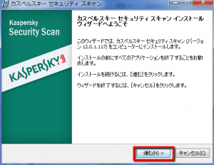 2013 05 23 0403 300x232 【ITサービス】無料でPCをスキャンできる「カスペルスキーセキュリティスキャン」