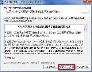 2013 05 23 0404 300x234 【ITサービス】無料でPCをスキャンできる「カスペルスキーセキュリティスキャン」