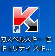 2013 05 23 0410 【ITサービス】無料でPCをスキャンできる「カスペルスキーセキュリティスキャン」
