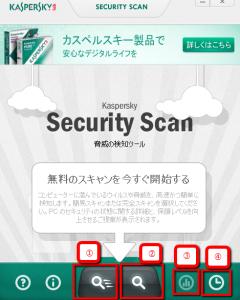 2013 05 23 0412 240x300 【ITサービス】無料でPCをスキャンできる「カスペルスキーセキュリティスキャン」