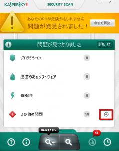 2013 05 23 0422 237x300 【ITサービス】無料でPCをスキャンできる「カスペルスキーセキュリティスキャン」
