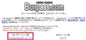 2013 05 23 0424 300x141 【ITサービス】複雑なパスワードを簡単に作成「BunpassClientAir」