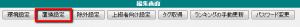 2013 05 23 0442 300x27 【ITサービス】逆アクセスランキングの置換方法をマスターしましょう!