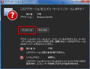 2013 05 23 0443 300x232 【ITサービス】複雑なパスワードを簡単に作成「BunpassClientAir」