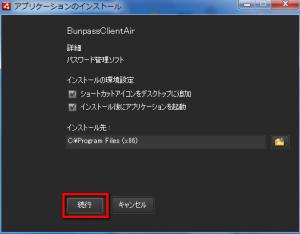 2013 05 23 0444 300x234 【ITサービス】複雑なパスワードを簡単に作成「BunpassClientAir」