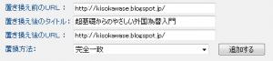 2013 05 23 0448 300x67 【ITサービス】逆アクセスランキングの置換方法をマスターしましょう!