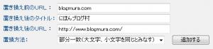 2013 05 23 0502 300x70 【ITサービス】逆アクセスランキングの置換方法をマスターしましょう!