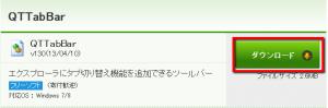 2013 05 23 0505 300x99 【ITサービス】超オススメ!Windows7のエクスプローラーをオシャレで使いやすくする「QTTabBar(QTタブバー)」