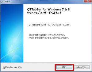 2013 05 23 0516 300x234 【ITサービス】超オススメ!Windows7のエクスプローラーをオシャレで使いやすくする「QTTabBar(QTタブバー)」