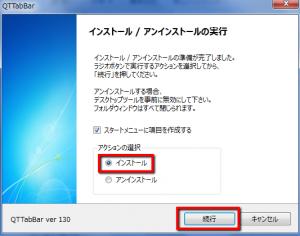2013 05 23 0516 001 300x236 【ITサービス】超オススメ!Windows7のエクスプローラーをオシャレで使いやすくする「QTTabBar(QTタブバー)」