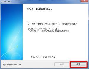 2013 05 23 0517 300x232 【ITサービス】超オススメ!Windows7のエクスプローラーをオシャレで使いやすくする「QTTabBar(QTタブバー)」