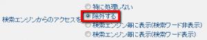 2013 05 23 0521 300x59 【ITサービス】逆アクセスランキングの置換方法をマスターしましょう!
