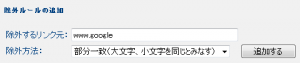 2013 05 23 0522 300x63 【ITサービス】逆アクセスランキングの置換方法をマスターしましょう!