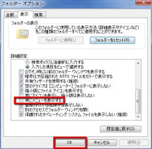 2013 05 23 0538 300x293 【ITサービス】超オススメ!Windows7のエクスプローラーをオシャレで使いやすくする「QTTabBar(QTタブバー)」