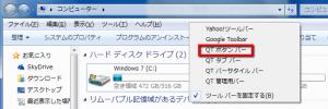 2013 05 23 0556 300x100 【ITサービス】超オススメ!Windows7のエクスプローラーをオシャレで使いやすくする「QTTabBar(QTタブバー)」