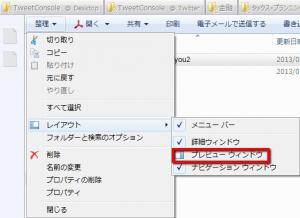 2013 05 23 0606 300x218 【ITサービス】PDFファイルを画像形式でプレビューできる「PDF Preview for Windows7」