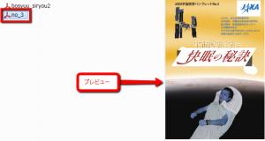 2013 05 23 0610 300x160 【ITサービス】PDFファイルを画像形式でプレビューできる「PDF Preview for Windows7」