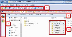 2013 05 23 0613 300x155 【ITサービス】超オススメ!Windows7のエクスプローラーをオシャレで使いやすくする「QTTabBar(QTタブバー)」