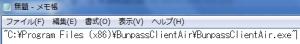 2013 05 23 2045 300x44 【ITサービス】ファイルパスを一発表示するCopyPath(コピーパス)が便利