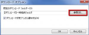 2013 05 24 0434 300x118 【ITサービス】ファイルのダウンロード先のフォルダ指定する方法