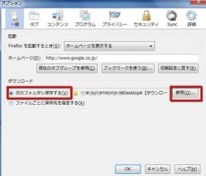 2013 05 24 0441 300x257 【ITサービス】ファイルのダウンロード先のフォルダ指定する方法